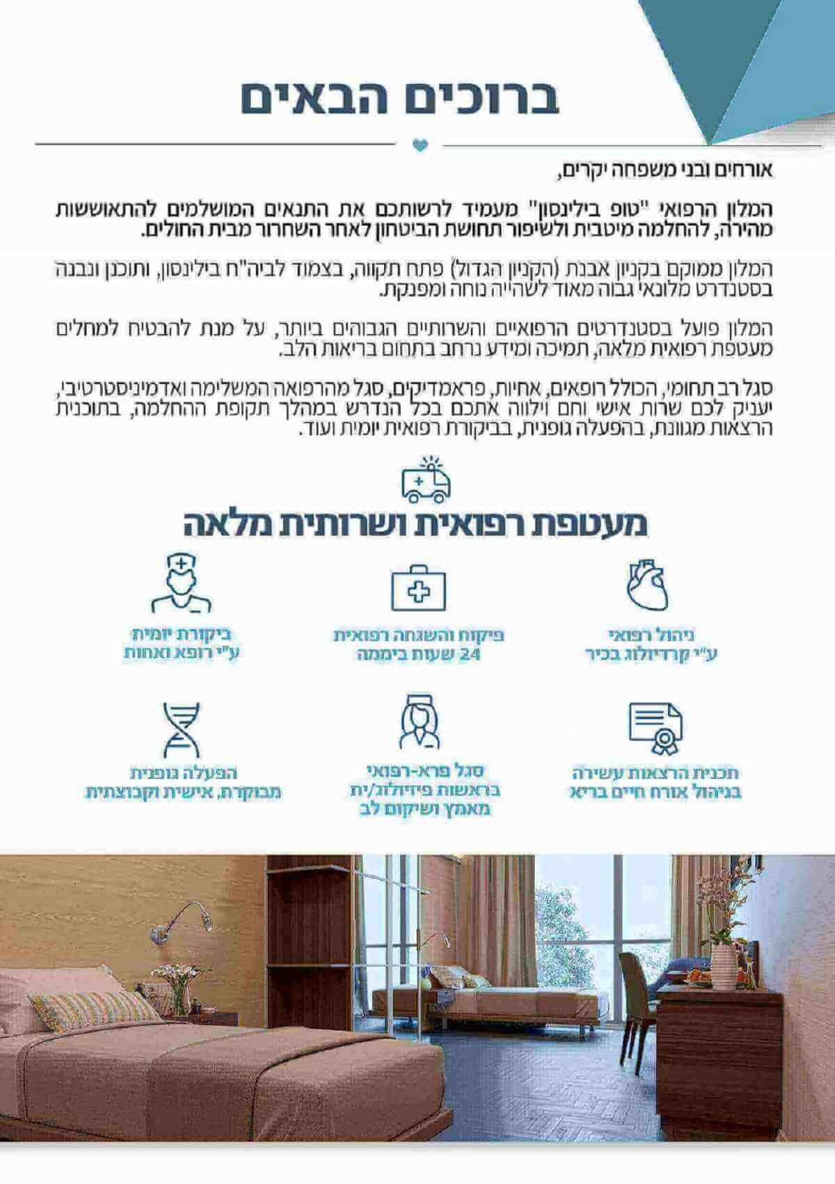 TOP_BELINSON_Brochure2 (2)